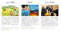 ニュース画像:マイル貯まるANAのふるさと納税、徳島県など新たに23自治体追加
