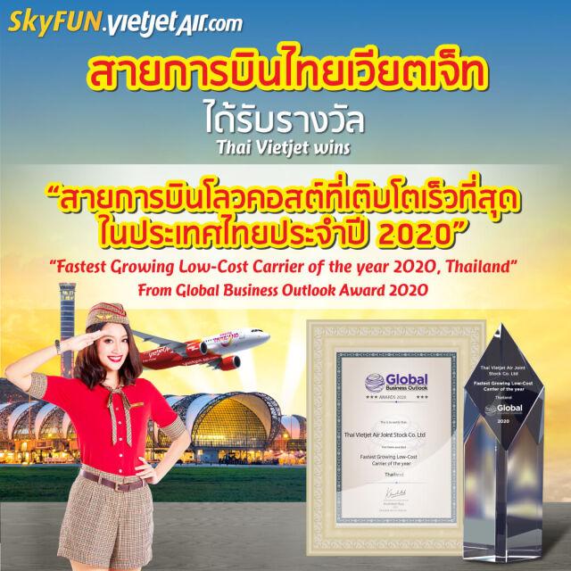 ニュース画像 1枚目:タイ・ベトジェットエア「今年最も成長が著しい低コスト航空会社」に