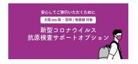 ニュース画像:ピーチの抗原検査サポート、尼崎市のクリニックを新たに追加