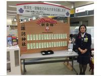 ニュース画像:JAL、長崎空港に大絵馬 就活・受験生応援とコロナ終息願い