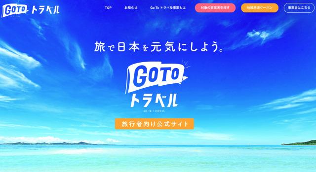 ニュース画像 1枚目:Go Toトラベル