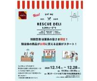 ニュース画像:羽田空港、フードロス削減で実証実験 余った商品をスタッフに販売
