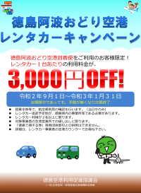 ニュース画像:徳島空港、レンタカー3,000円割引 搭乗券の提示で