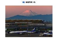 ニュース画像:羽田空港、フォトコンテスト受賞作品を展示