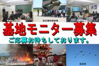 ニュース画像:岐阜基地、2021年度の基地モニター募集 締切1月末