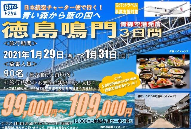 ニュース画像 1枚目:青森空港から日本航空チャーター便で行く徳島鳴門3日間