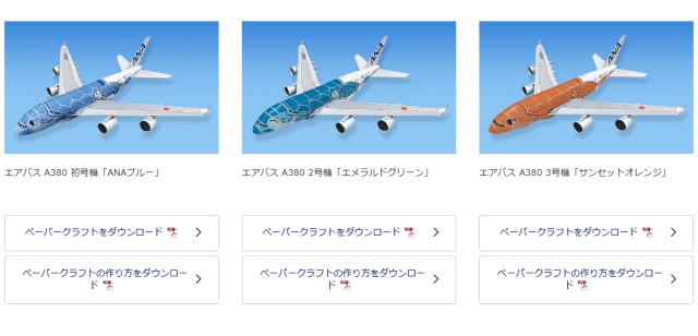 ニュース画像 1枚目:ANA ダウンロードして作れる紙飛行機 エアバスA380「FLYING HONU(フライングホヌ)」3D版