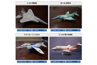 ニュース画像 4枚目:ダウンロードして作れる自衛隊の3D紙飛行機