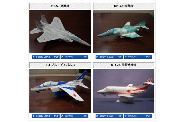 ニュース画像 3枚目:ダウンロードして作れる自衛隊の3D紙飛行機