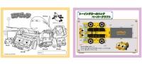 ニュース画像 7枚目:広島空港ソラミィパークで提供されているダウンロードコンテンツの一部