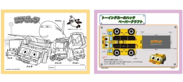 ニュース画像 6枚目:広島空港ソラミィパークで提供されているダウンロードコンテンツの一部
