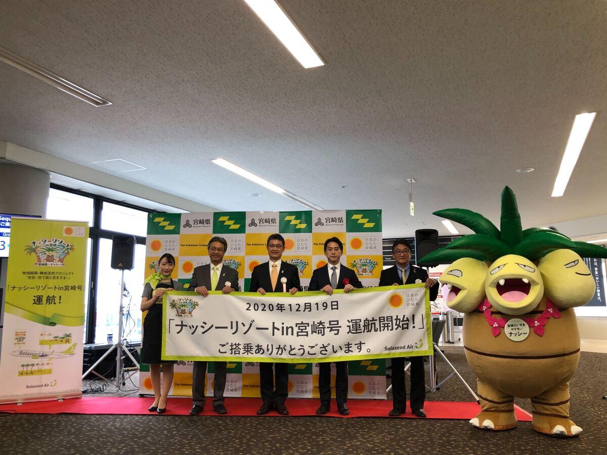 ニュース画像 8枚目:ナッシーリゾートin宮崎号 就航セレモニー