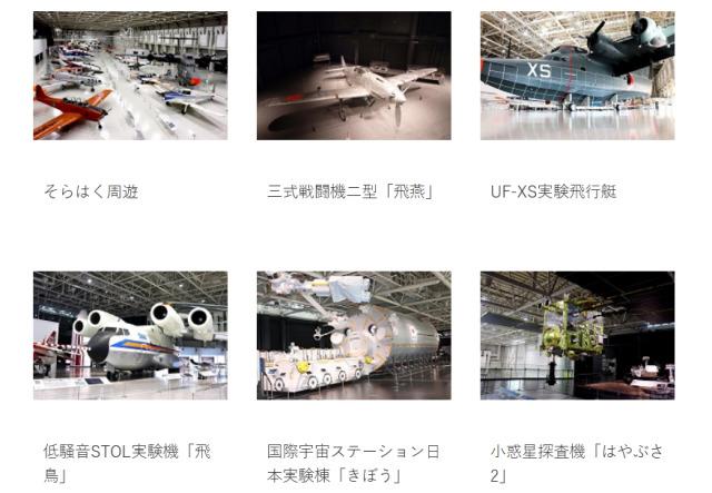 ニュース画像 7枚目:空宙博「そらはく空中散歩」動画イメージ