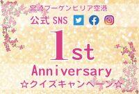 宮崎空港、公式SNS1周年でクイズキャンペーンの画像