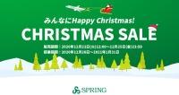 ニュース画像:春秋航空日本、国内線クリスマスセール 片道3,690円から