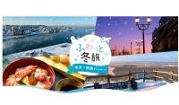 ニュース画像:AIRDO、羽田/釧路線でキャンペーン 「いくら醤油漬け」など当たる