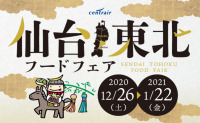 セントレア、飲食で土産品やグッズあたる「仙台・東北フードフェア」の画像