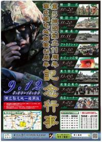 ニュース画像:帯広駐屯地、9月12日に第5旅団創立11周年記念行事を開催へ