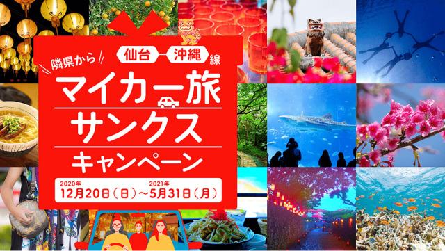 ニュース画像 1枚目:仙台国際空港 マイカー旅サンクスキャンペーン