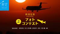 新潟空港、フォトコンテスト2020第2弾 プリント写真で作品募集の画像