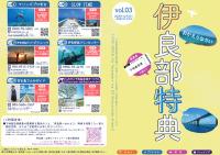 ニュース画像:伊良部島、レストラン・観光施設で割引特典 搭乗券の提示で