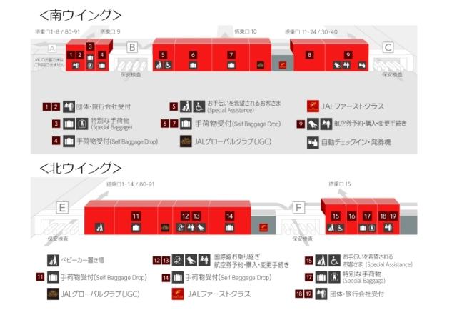 ニュース画像 1枚目:リニューアルされた羽田空港のJAL国内線カウンター