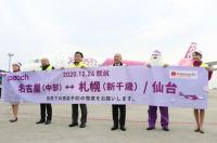 ピーチ、セントレアを拠点化 新千歳・仙台線に就航 1月にも新規2路線の画像