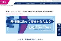 ニュース画像:アイベックス、小学生「夢」叶えるチャーター便 復興10年企画