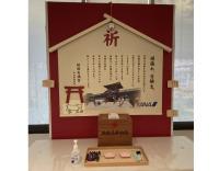 岩国・鳥取・米子空港、防府天満宮の特大絵馬設置 受験生応援の画像