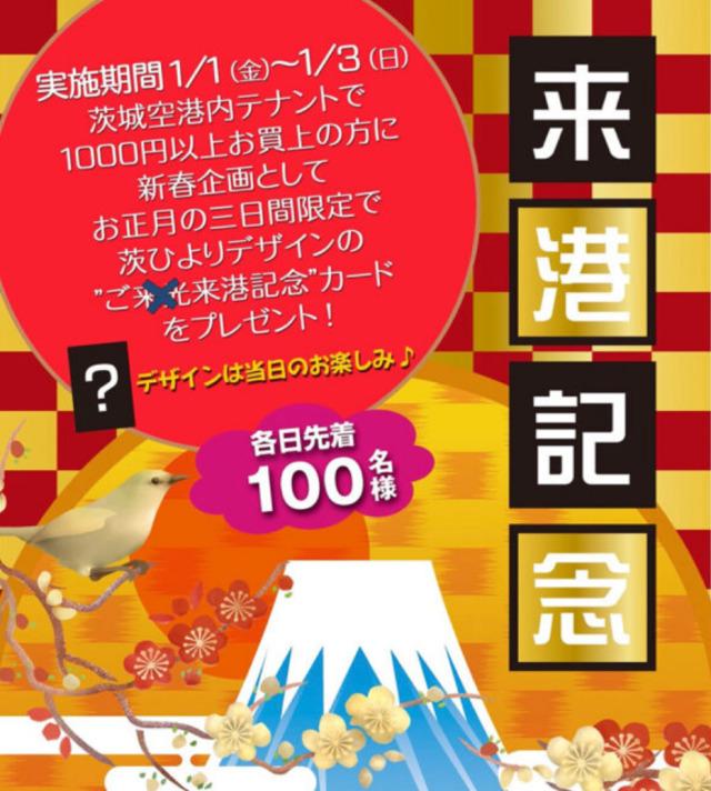 ニュース画像 1枚目:「茨城空港来港記念カード」プレゼントキャンペーン