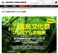 ニュース画像:JAL、かごしま国民文化祭で「プレミアムお得旅プラン」を販売