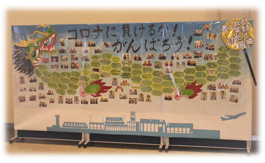 ニュース画像 1枚目:長崎空港 メッセージボード「コロナに負けるな!がんばろう! ~あふれる笑顔 よかとこ長崎~」