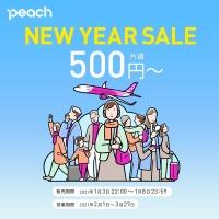 ピーチ、国内線「ニューイヤーセール」 片道500円からの画像