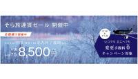 スターフライヤー、国内線「そら旅運賃セール」 片道7,000円からの画像