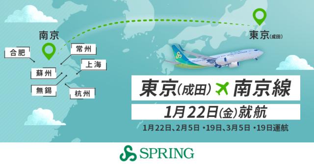 ニュース画像 1枚目:春秋航空日本(SPRING JAPAN)、2021年1月に成田/南京線を開設