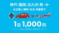 FDA、名古屋・静岡・松本・青森・神戸・高知空港でレンタカー割引の画像
