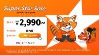 ジェットスター、3~5月国内線スーパースターセール 2,990円からの画像