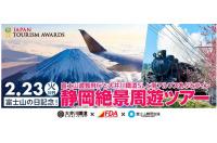 FDA、静岡で「富士山遊覧・SL乗車・ランチバイキング日帰りツアー」の画像
