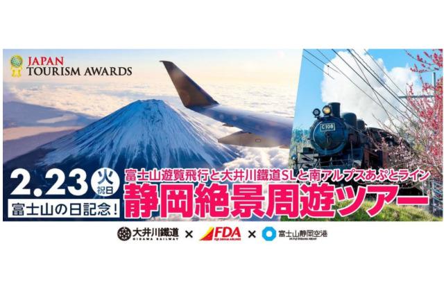 ニュース画像 1枚目:フジドリームエアラインズ(FDA) 富士山の日」に「富士山遊覧飛行と大井川鐵道SLと南アルプスあぷとライン」ツアー