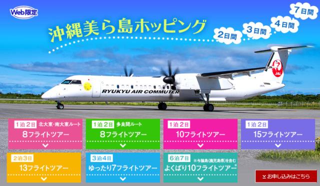 ニュース画像 1枚目:沖縄美ら島ホッピング