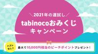 ニュース画像:tabinocoおみくじキャンペーン、最大1万ピーチポイントが当たる
