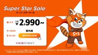 ジェットスター、春以降の国内線スーパースターセール 2,990円からの画像