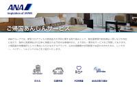 ニュース画像:ANA、帰国者向けサイト新設 待機場所のホテルや交通手段を紹介