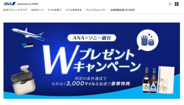 ニュース画像 1枚目:777-9がプレゼントされるANAXソニー銀行Wプレゼントキャンペーン