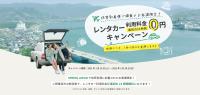 ニュース画像:春秋航空日本、佐賀でレンタカー24時間無料キャンペーン