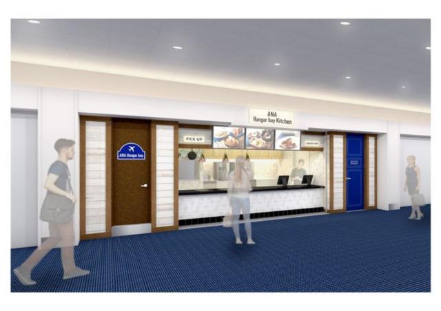 ニュース画像 1枚目:「ANA Hangar bay Kitchen 羽田第2ターミナルバスラウンジ店」イメージ