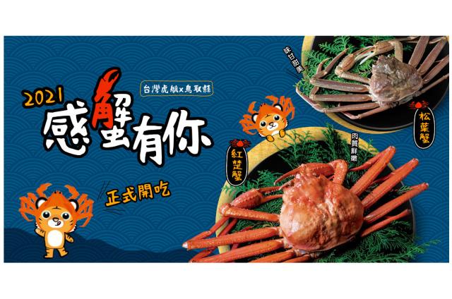 ニュース画像 1枚目:タイガーエア台湾が開設した鳥取県の魅力を伝える特設サイト