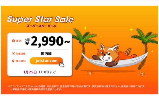ニュース画像 1枚目:ジェットスター・ジャパン スーパースターセール