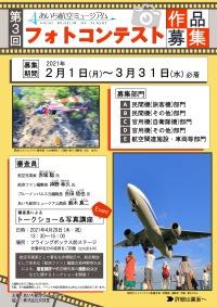 ニュース画像:あいち航空ミュージアム、航空機や施設対象にフォトコンテスト開催