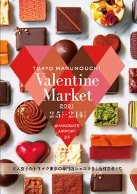 函館空港、「丸の内バレンタインマーケット」専門店のチョコ販売の画像